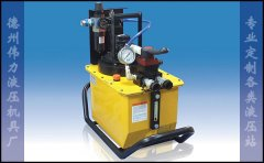 小型标准化液压站
